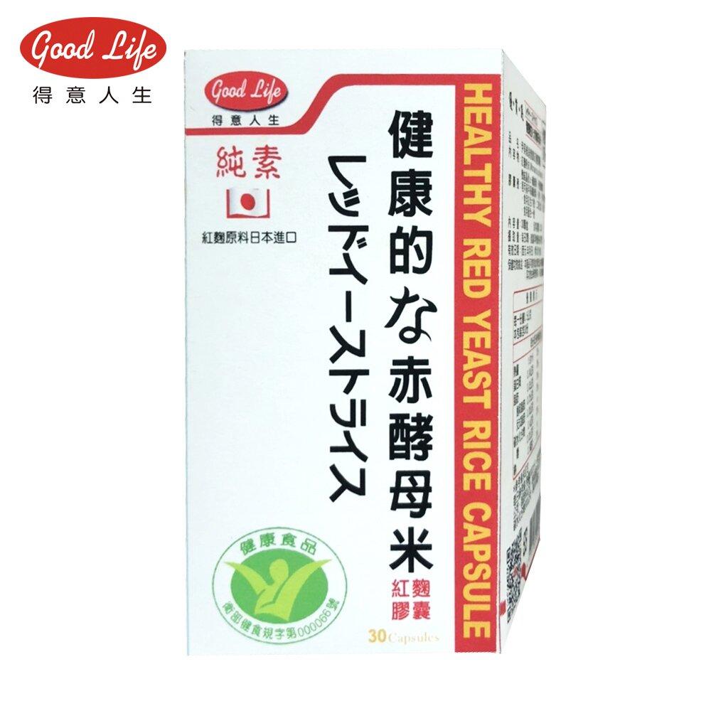 得意人生日本健康紅麴膠囊-1入組(30粒)