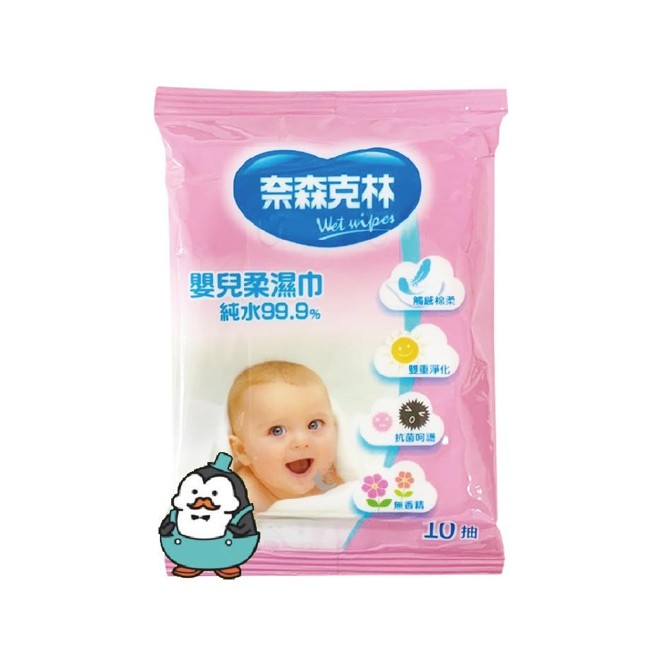 奈森克林 嬰兒柔濕巾 10抽x3包/組