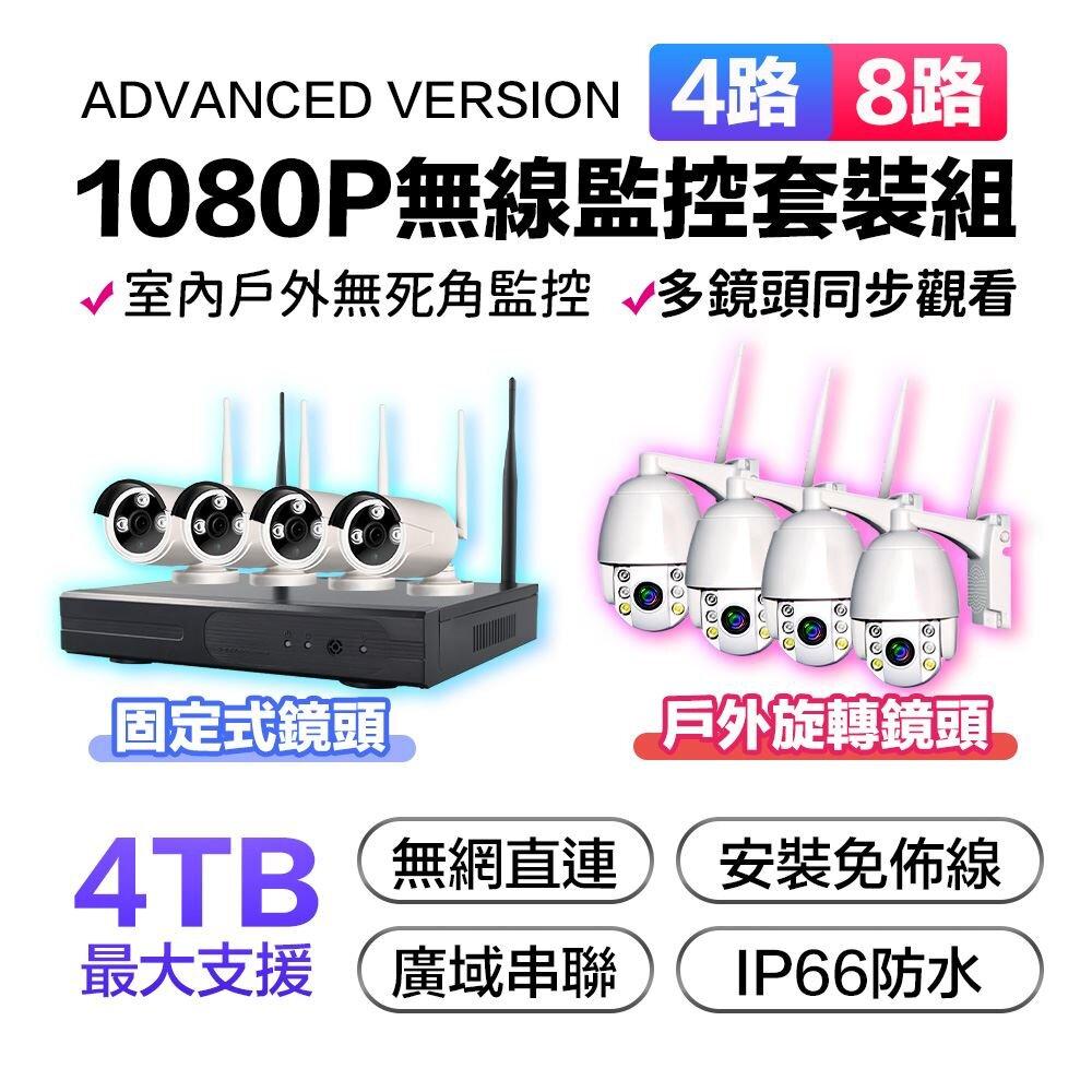 【UTA】無線監控NVR主機套裝組-室內鏡頭*4+防水鏡頭*4(頂級8路配套組)