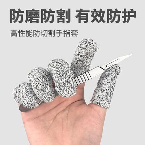 五級防割手指套 防切割 防透氣 耐磨手指保護套 防割指套護具 護指套