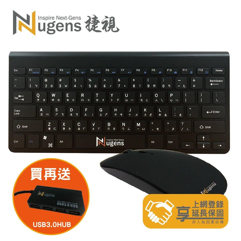Nugens MK-612C SLIM 無線鍵鼠組(買再送4Port USB3.0HUB)