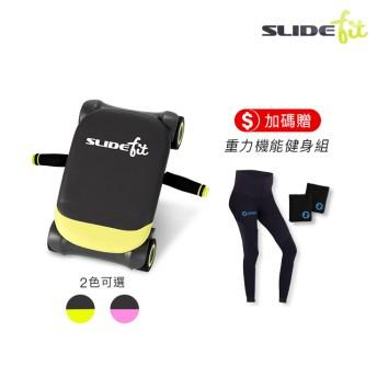 2020年度新品 獲德國紅點設計獎 ★滑出完美身材★ Slide Fit健身滑板(共兩色)限時贈 西班牙重力機能健身組(褲+護腕)