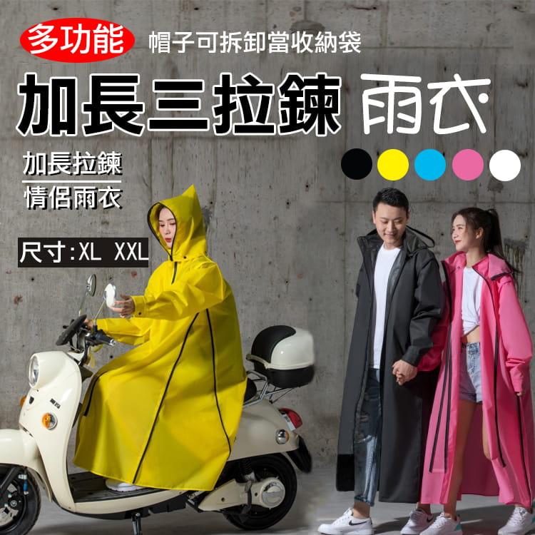 加長三拉鍊雨衣XL 2XL