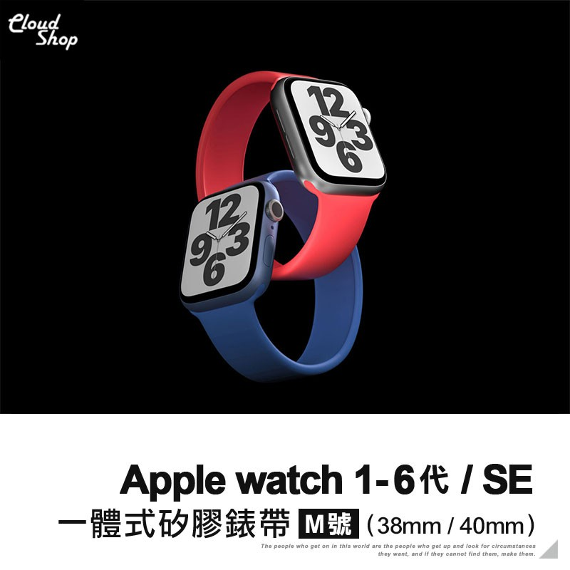 Apple Watch 1 2 3 4 5 6代/SE 一體式矽膠錶帶(M號)38mm/40mm 替換錶帶