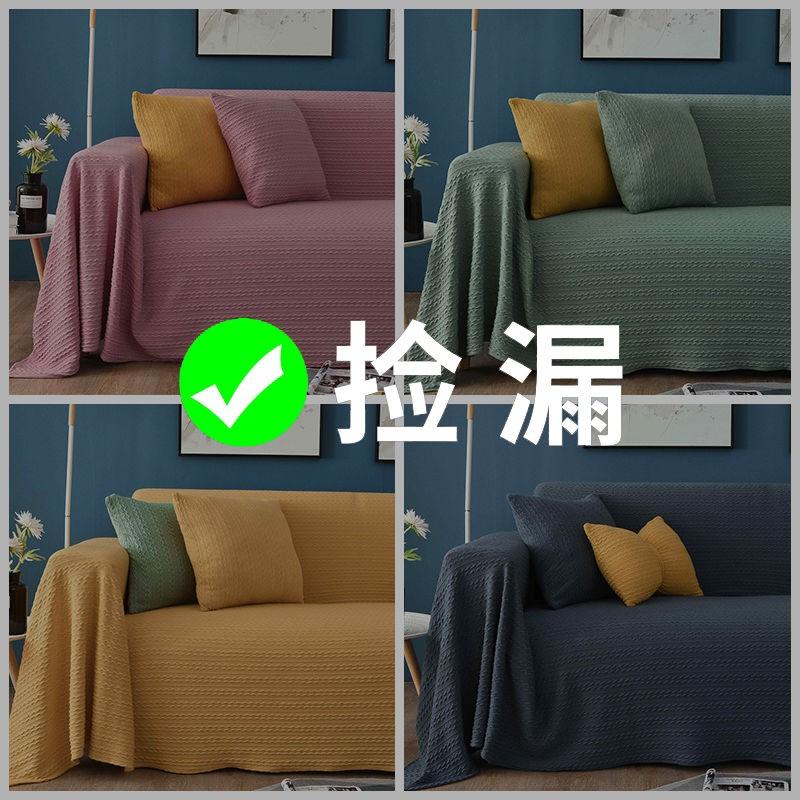 四季通用沙發巾北歐純色沙發套罩全蓋沙發蓋布防貓抓沙發墊沙發毯