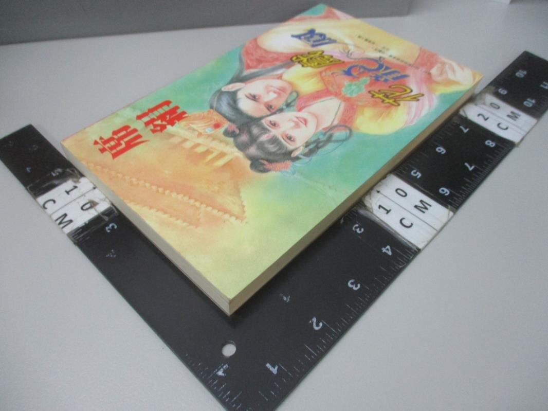 【書寶二手書T1/言情小說_AL5】花龍戲鳳_席絹