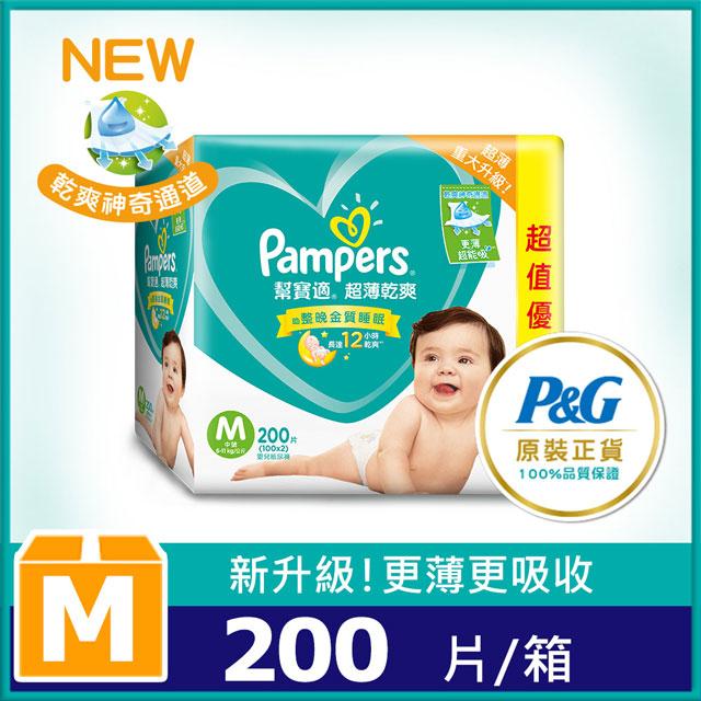 【福利品】幫寶適 超薄乾爽 嬰兒紙尿褲/尿布 (M) 100片X2包 (彩盒箱)