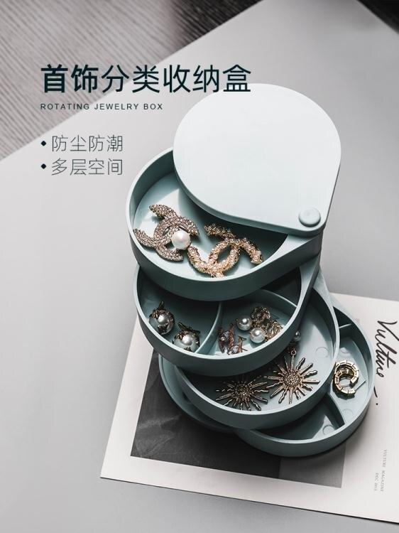 旋轉耳釘耳環耳飾首飾收納盒架小精致收拾飾品網紅耳夾包多層盒子