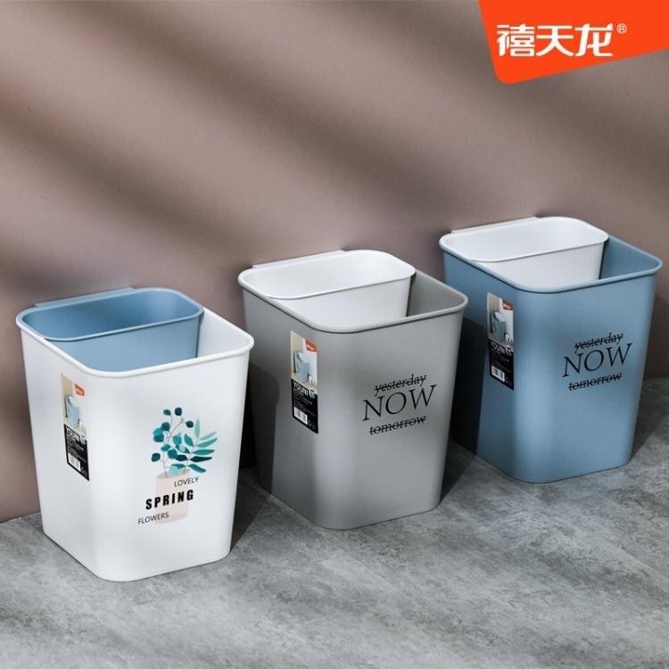 垃圾桶 禧天龍廚房垃圾桶掛式家用收納桶客廳衛生間無蓋紙簍廚余分類大號
