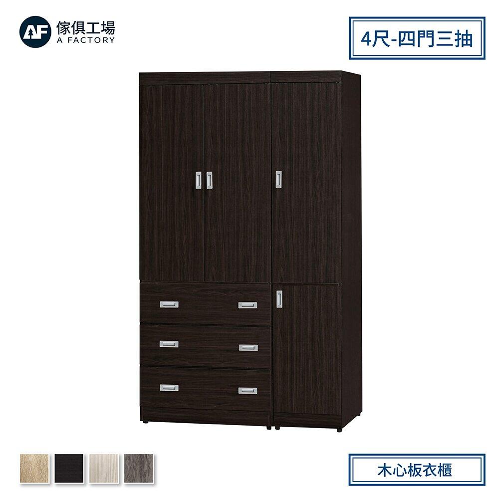A FACTORY 傢俱工場-小資型 4尺木心板衣櫃(四門三抽