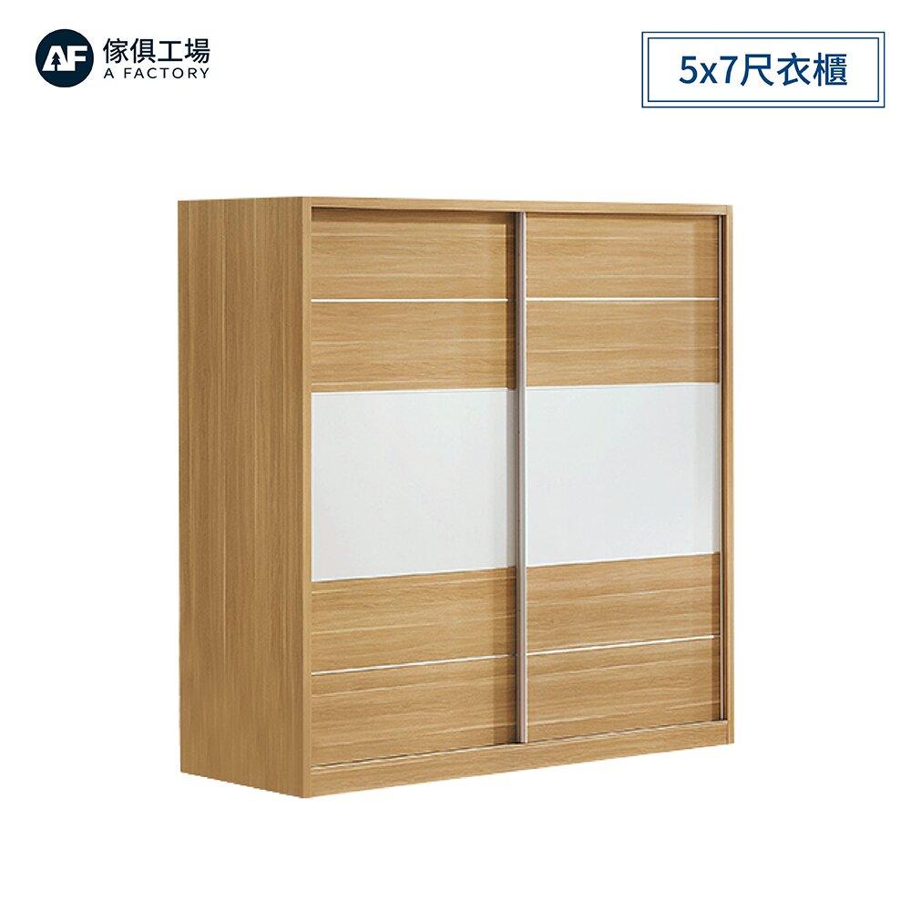 A FACTORY 傢俱工場-肯詩特 烤白雙色5x7尺衣櫃