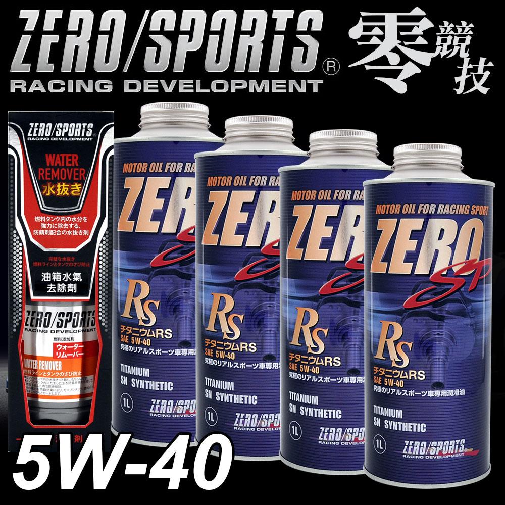 ZERO 零 高速競技版潤滑油保養組5W-40