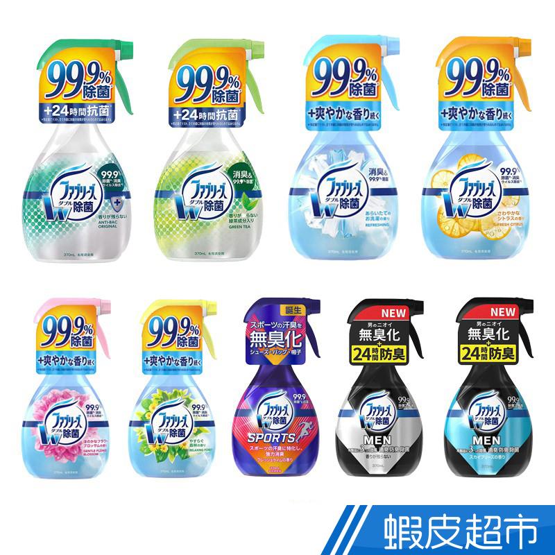 日本 P&G Febreze 織物消臭噴霧 除臭 除菌 噴霧 織品 加倍清潔 銷售第一 現貨 蝦皮直送