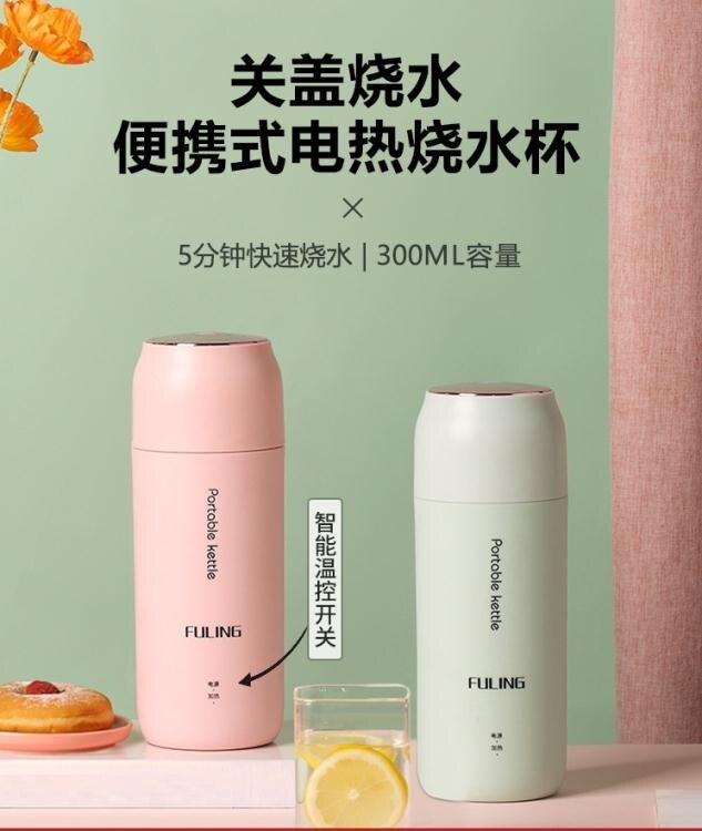 電熱水杯 電熱杯小型便攜式燒水壺旅行一體加熱水杯迷你一體養生煮牛奶