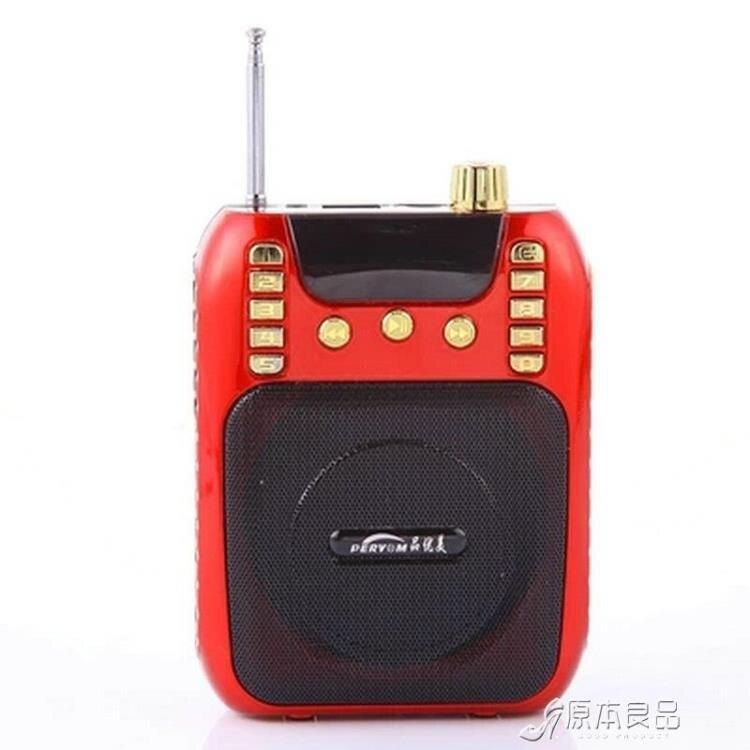 收音機 便攜錄音機多功能老人收音機插卡MP3播放器 插卡音箱老年人收音機 【新春快樂】