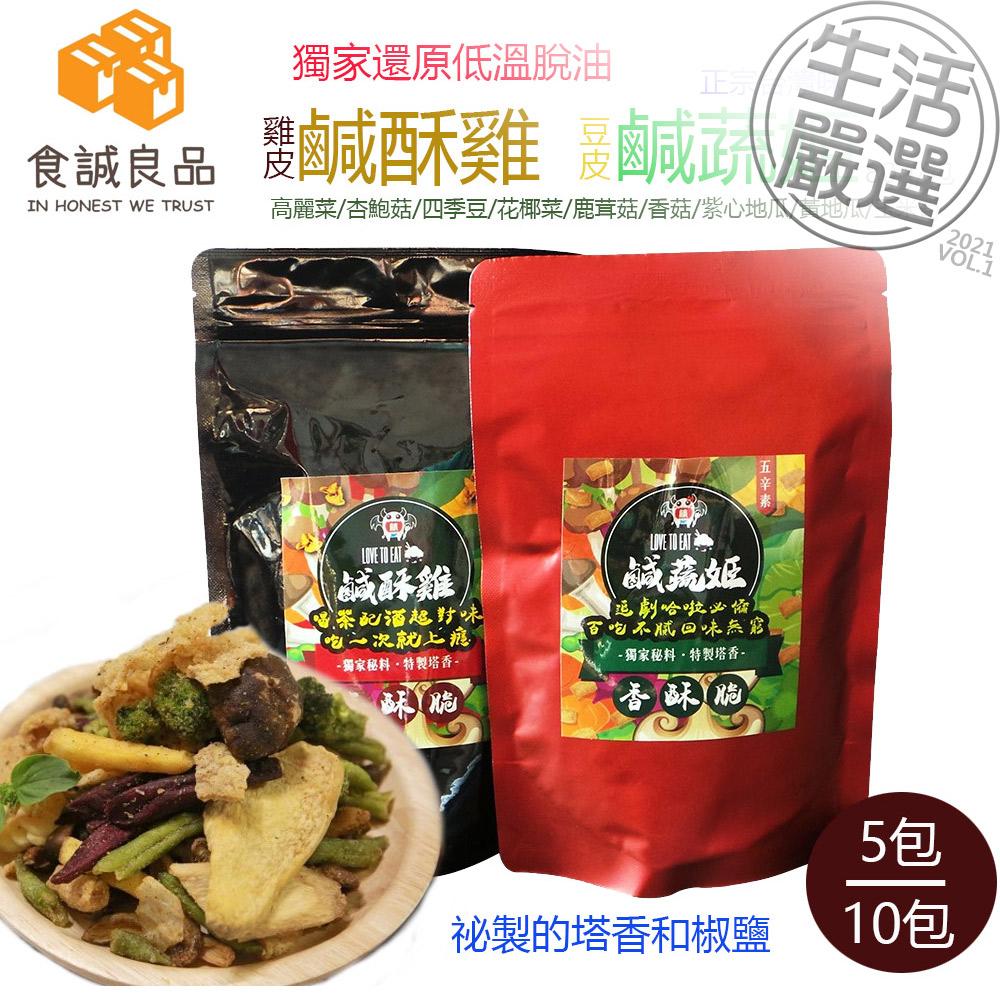 【原樸】鹹酥雞/鹹蔬姬 80g_5包|10包