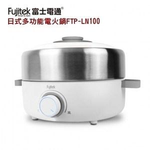 【富士電通】304不鏽鋼多功能電火鍋FTP-LN100