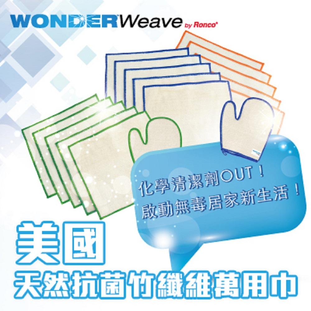 美國Wonder Weave抗菌竹纖維萬用巾(11入 599元)