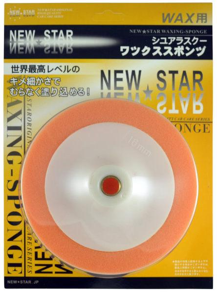 N★STAR-6吋打蠟機海綿輪(粗蠟專用)(不挑色)