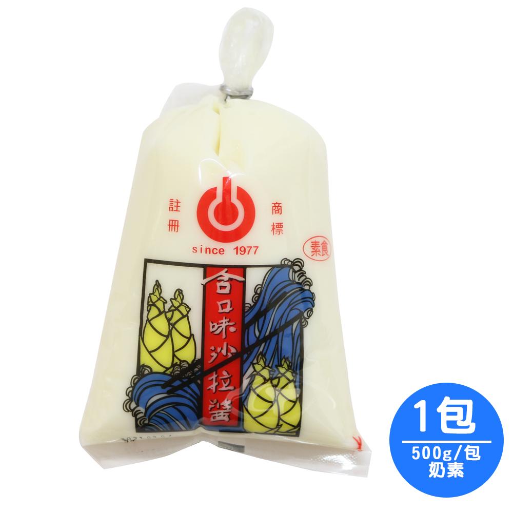 【合口味】香甜原味奶素沙拉醬量販包1包(500g/包)