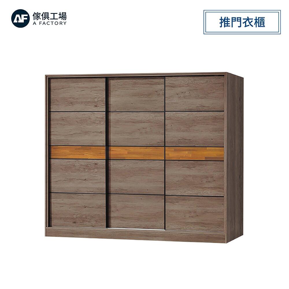 A FACTORY 傢俱工場-艾倫 7.5尺推門衣櫃