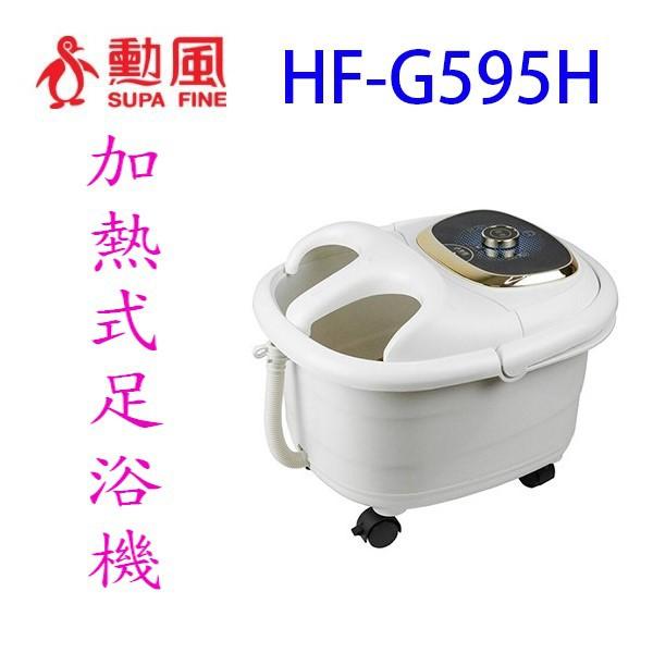 勳風 HF-G595H 加熱式氣泡按摩足浴機/泡腳機
