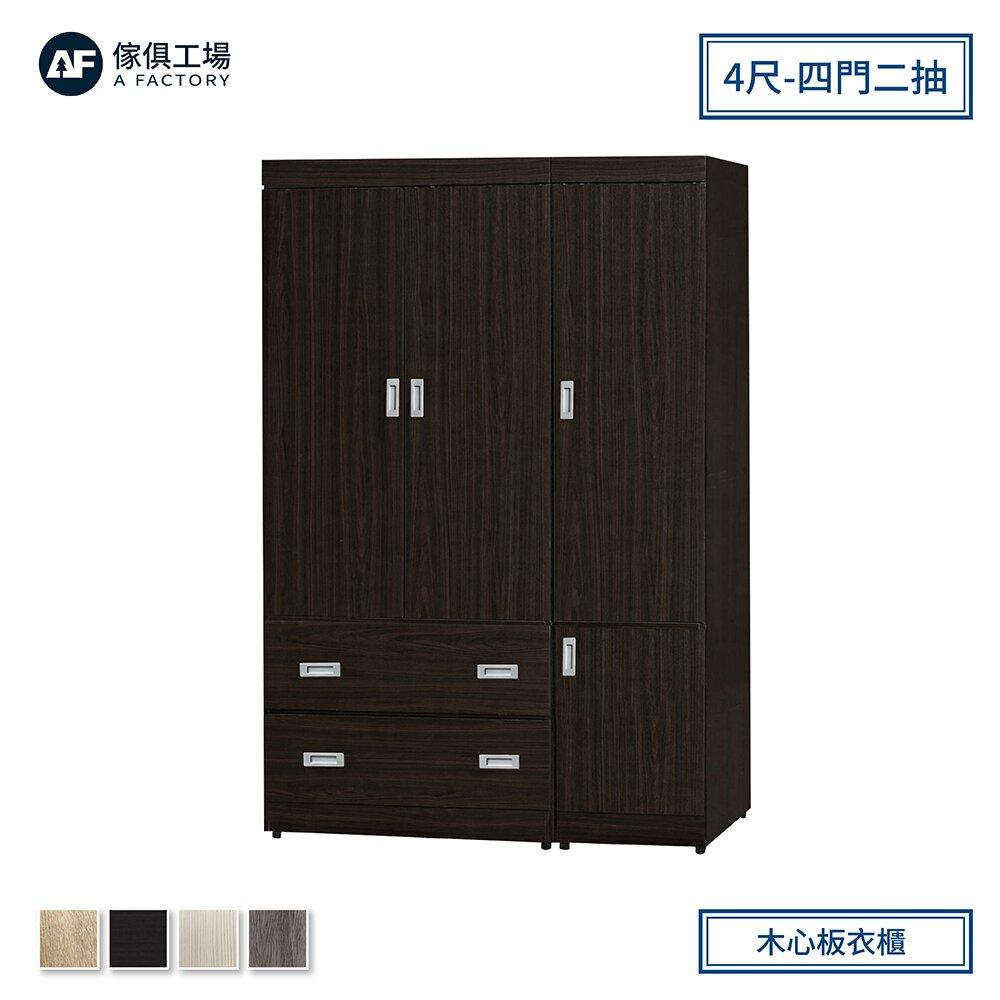 A FACTORY 傢俱工場-小資型 4尺木心板衣櫃(四門二抽