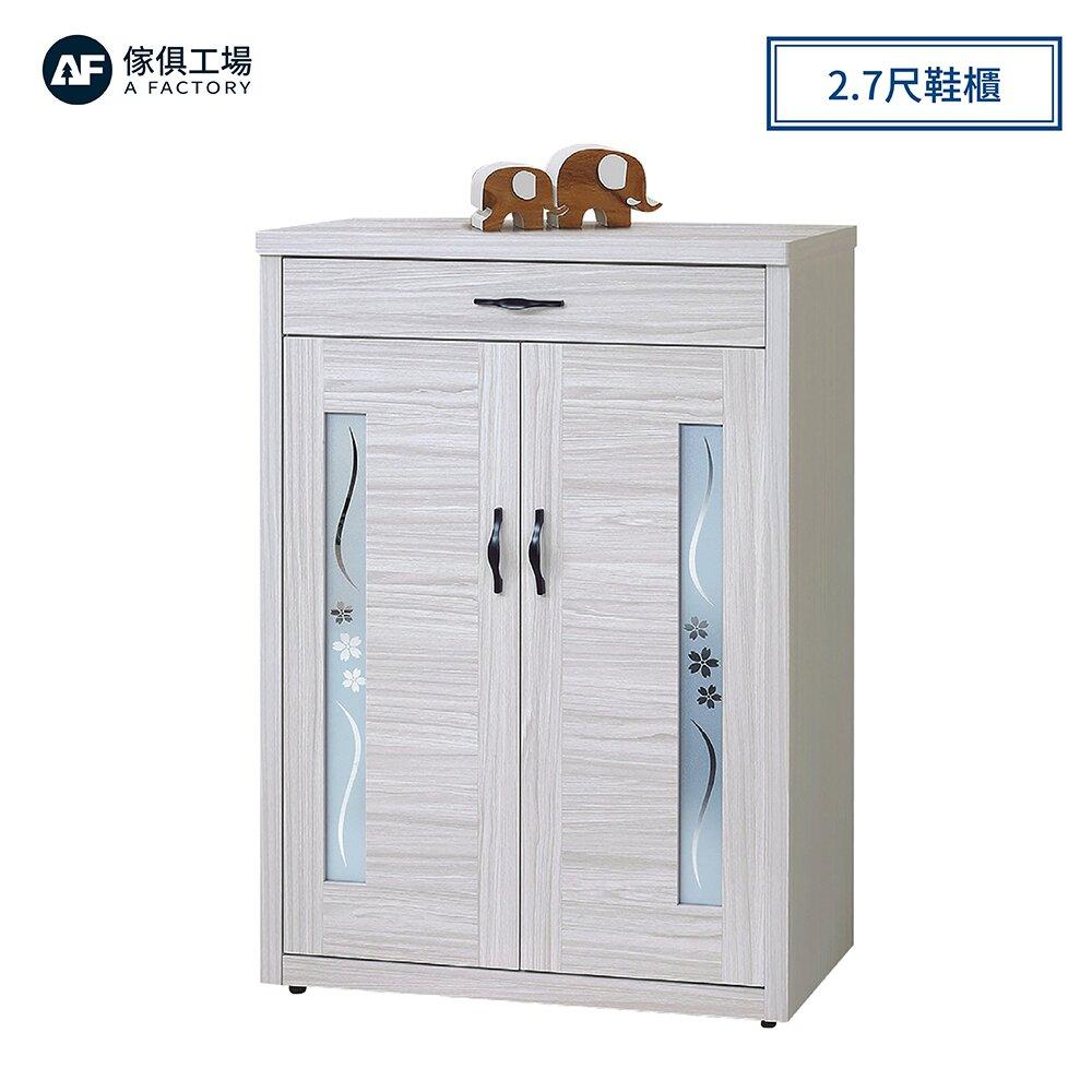A FACTORY 傢俱工場-密卡登 2.7尺鞋櫃