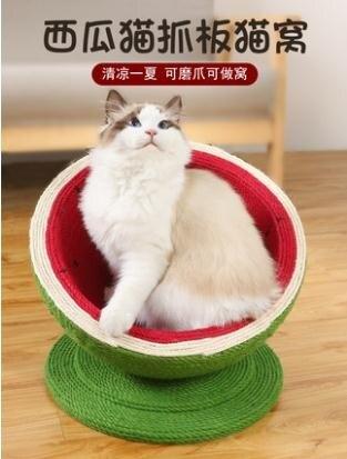 貓窩貓抓板貓爬架貓咪玩具劍麻耐磨貓架大貓爬柱跳臺豪華貓咪用品