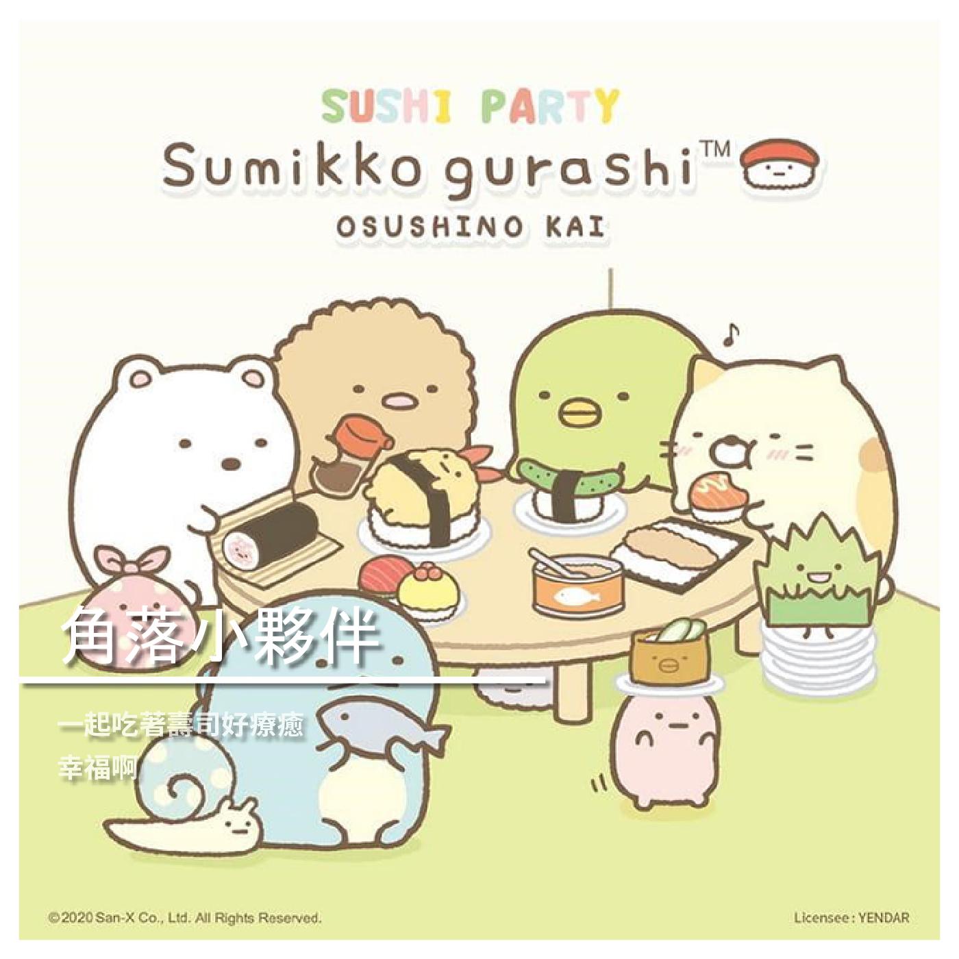 【桌遊星球】一套角落小夥伴的壽司派對 / 好療癒 / 好幸福阿