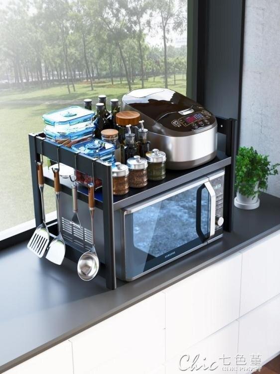 黑色太空鋁廚房微波爐置物架雙層落地收納架子 2層桌面烤箱架 【全館免運】
