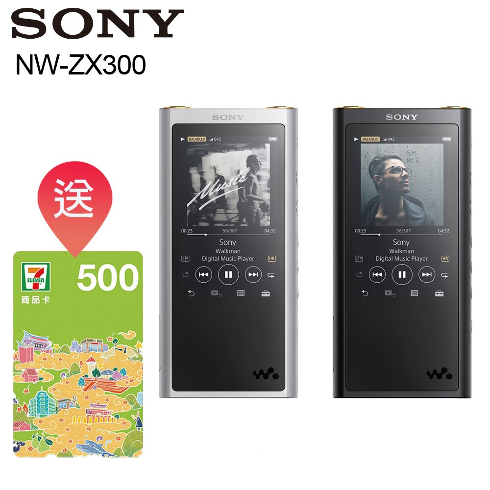 ◆快速到貨◆SONY NW-ZX300 Walkman 數位隨身聽
