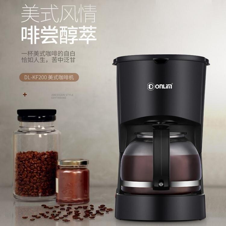咖啡機DL-KF200家用全自動美式滴漏咖啡煮茶泡茶壺 220V