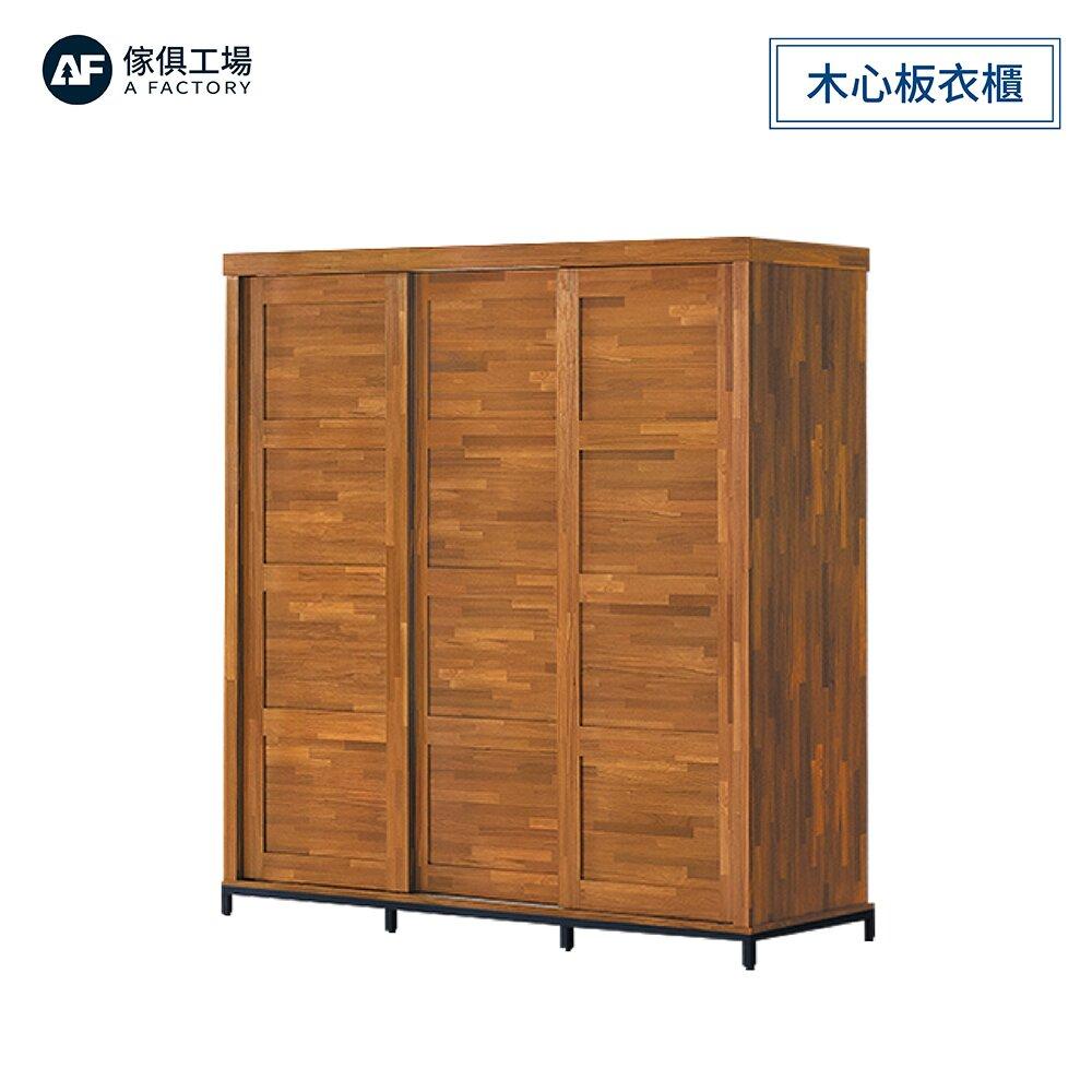 A FACTORY 傢俱工場-格維納 木心板7尺衣櫃