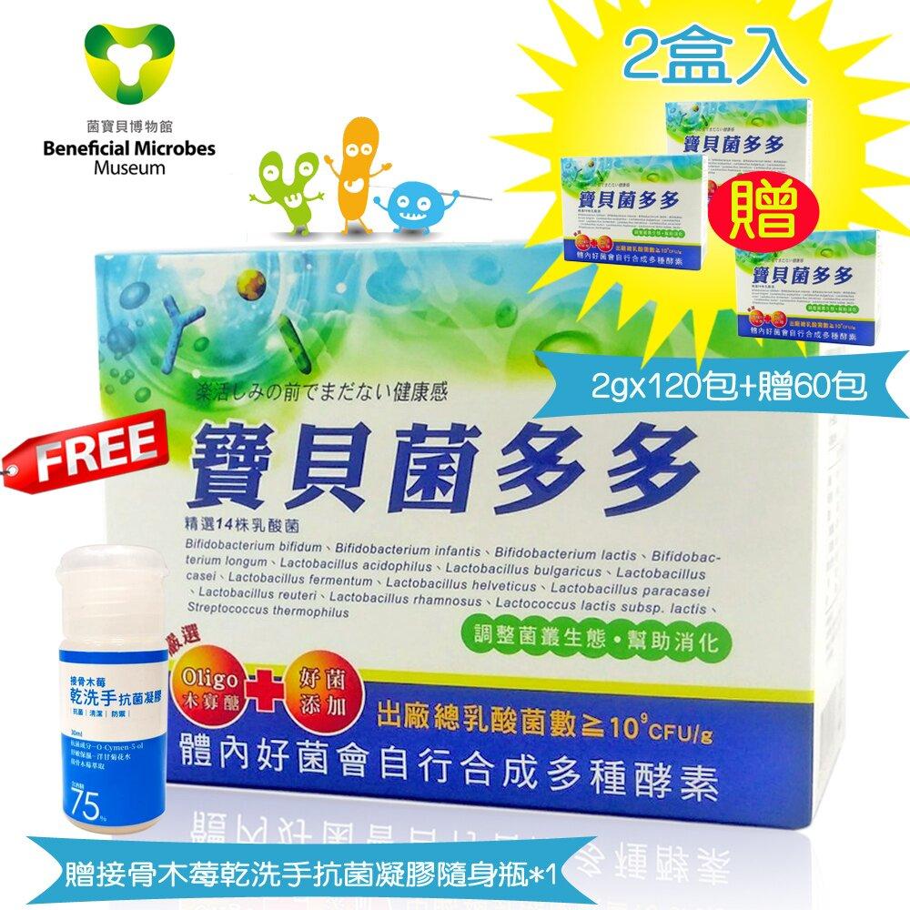 菌寶貝菌多多(益生菌)2g x 60包 x2盒