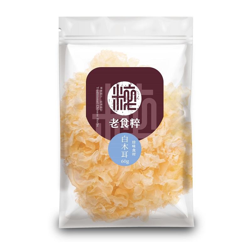 老食粹珍味食材系列-白木耳60g