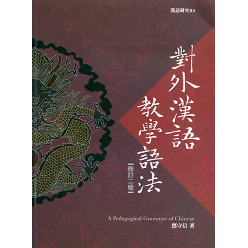 對外漢語教學語法(修訂2版)