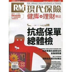 現代保險雜誌 一年(12期)