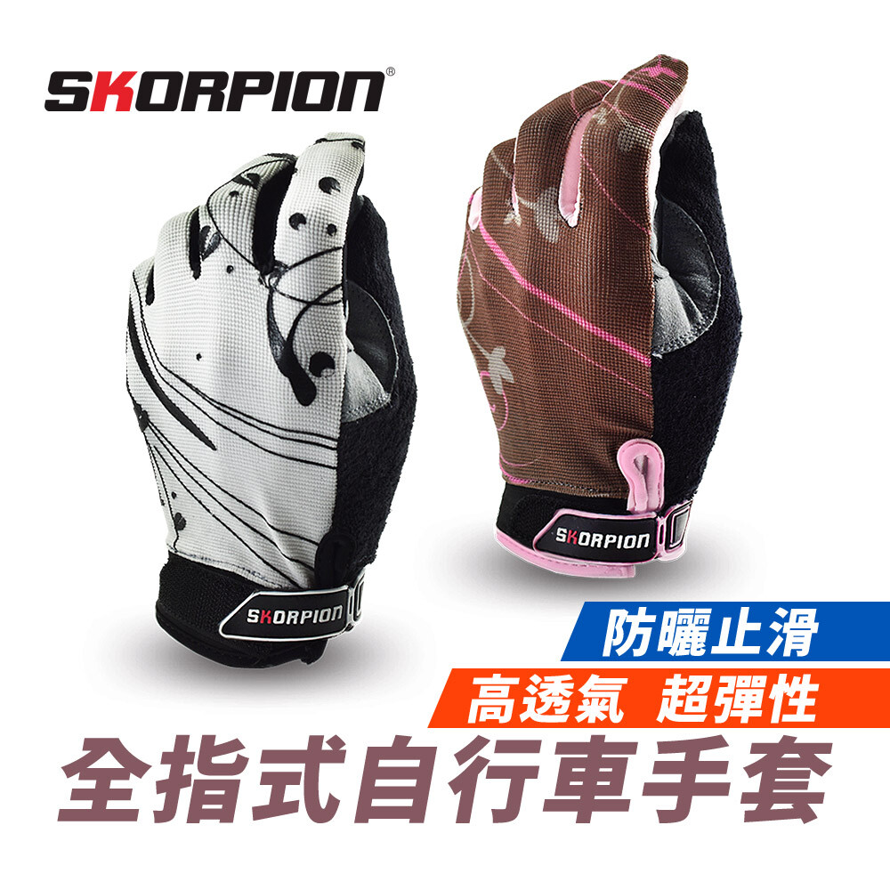 skorpion 全指自行車手套 自行車手套 防曬止滑自行車手套