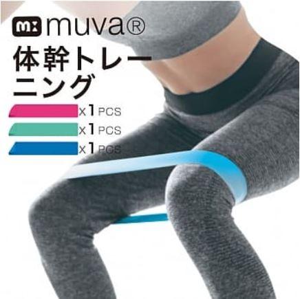 【muva】繽紛迷你彈力帶組 (3入)★強健肌力,三種強度訓練