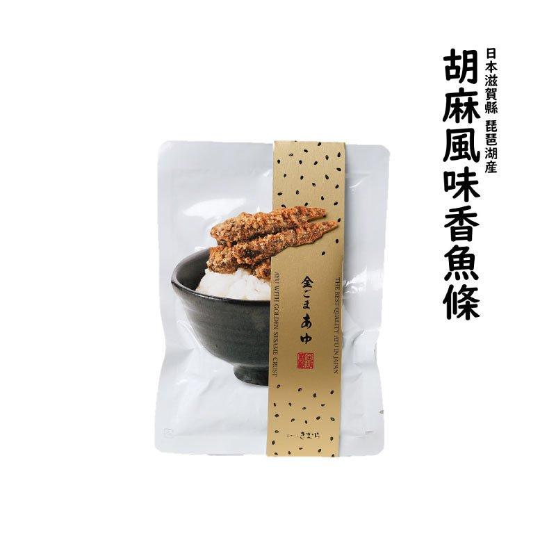 【金舌頭食集】=滋賀縣琵琶湖=胡麻風味香魚條120g★液態氮急速冷凍,保留香魚原本的鮮味。