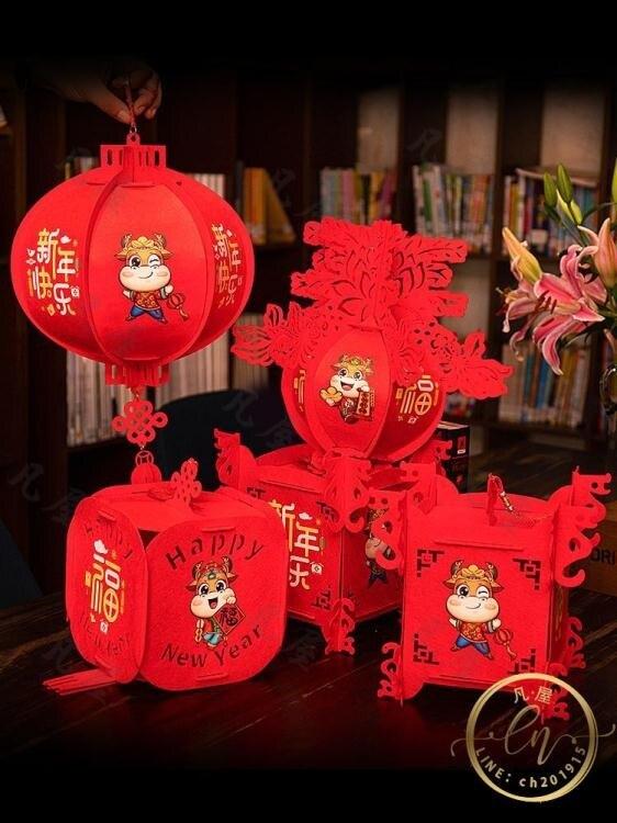 新年燈籠 小燈籠掛飾新年裝飾布置兒童手工制作diy材料幼兒園元旦燈籠春節-限時折扣
