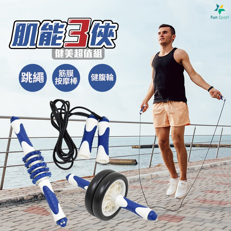 【FunSport】高效燃脂肌能三俠-健美超值組★可組合成筋膜按摩棒、健腹輪、跳繩(送專屬收納袋),CP值最高的瘦身運動!