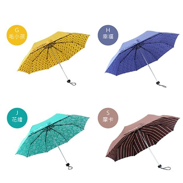 *防曬UPF50+ 涼感降溫12度*【Make Shine】東麗酒伊二代印花輕折傘 ( 4色可選 )