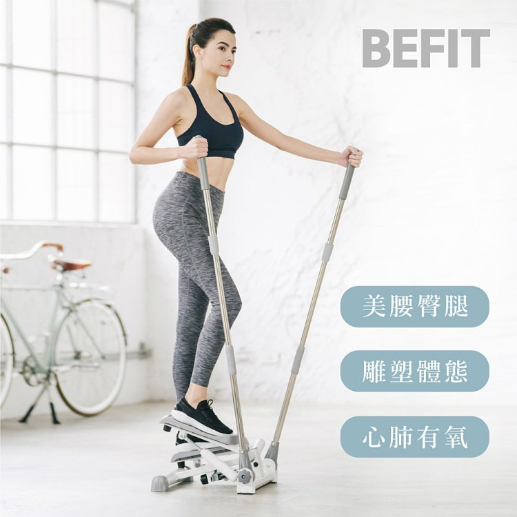 【BEFIT 星品牌】健走桿臀腿踏步機 POLE STEPPER★健走桿輔助身體左右平衡,達到理想運動效果