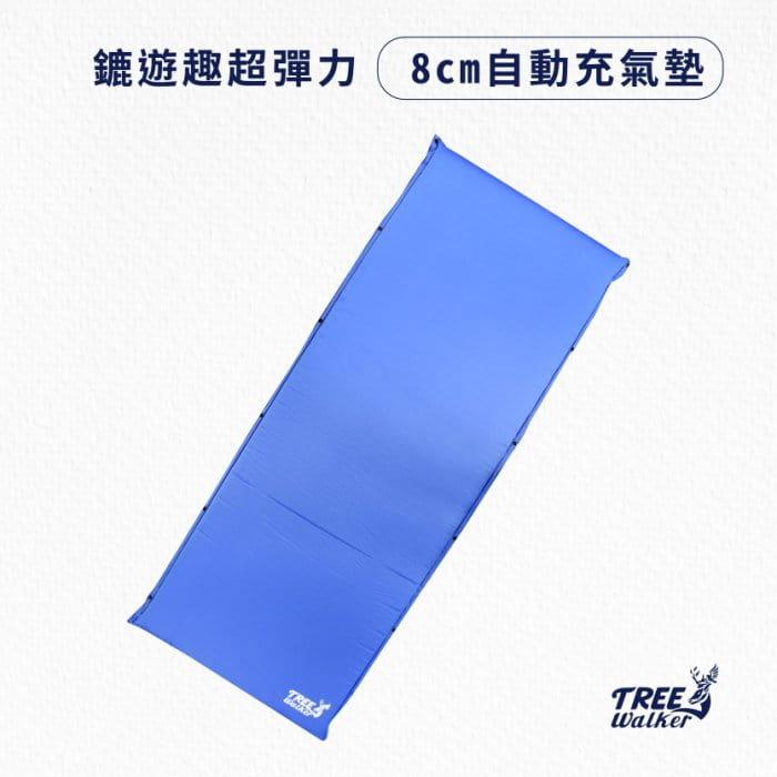鏕遊趣超彈力8cm自動充氣墊