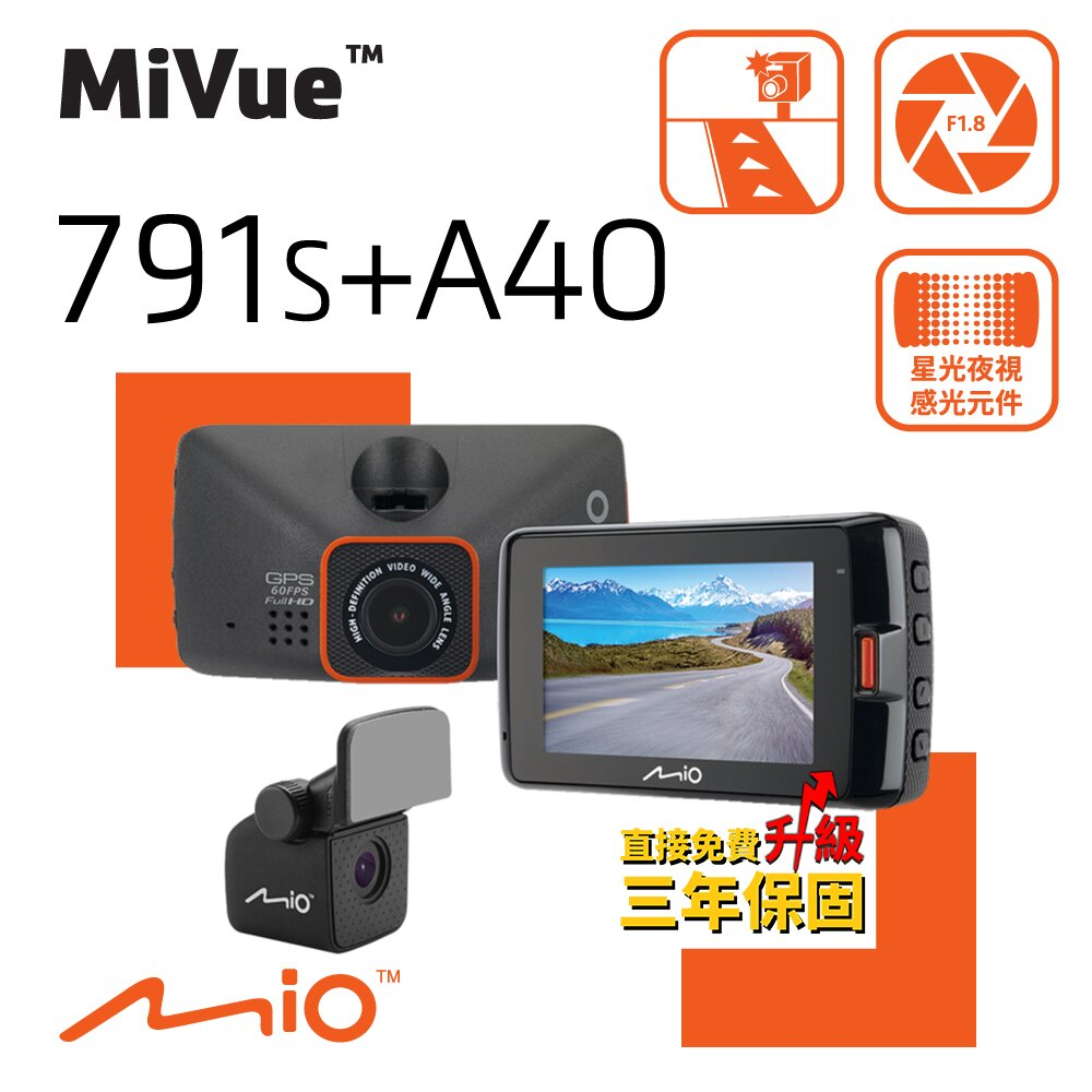 Mio MiVue™ 791S+A40 雙Sony Starvis星光夜視 感光元件 GPS 前後雙鏡 行車記錄器