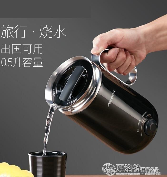 旅行電熱水壺迷你小型電水杯出國旅遊用便攜式燒水壺