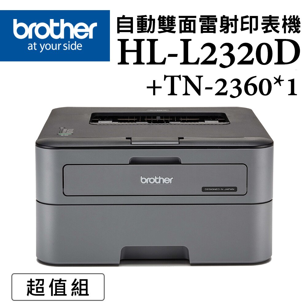 【加原廠碳粉x1】Brother HL-L2320D 高速黑白雷射自動雙面印表機+TN-2360原廠碳粉*1支