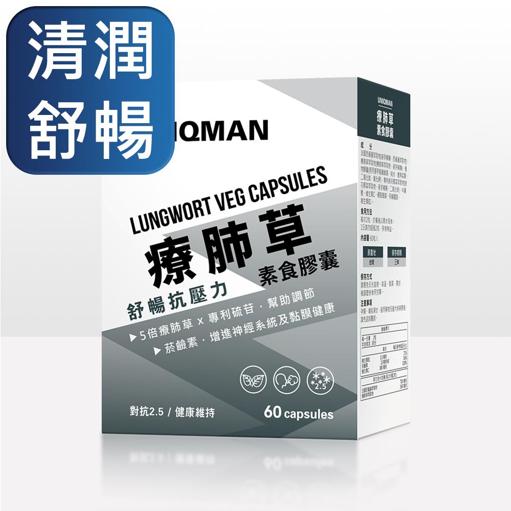 UNIQMAN 療肺草 素食膠囊 (60粒/盒)【拯救不熄 安定抗賴】